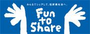 パソコンスクール アップデートは、Fun to Shareに賛同しています
